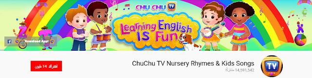 قناة ChuChu TV Nursery Rhymes & Kids Songs أكبر قناة علي اليوتيوب لتعليم الأطفال اللغة الإنجليزية