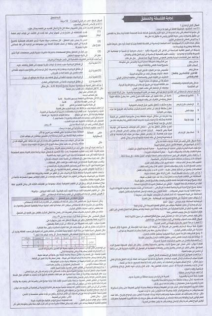 """امتحان 2016 فى الفلسفة والمنطق للثانوية العامة بـ""""السودان"""" + نموذج الاجابة 15"""