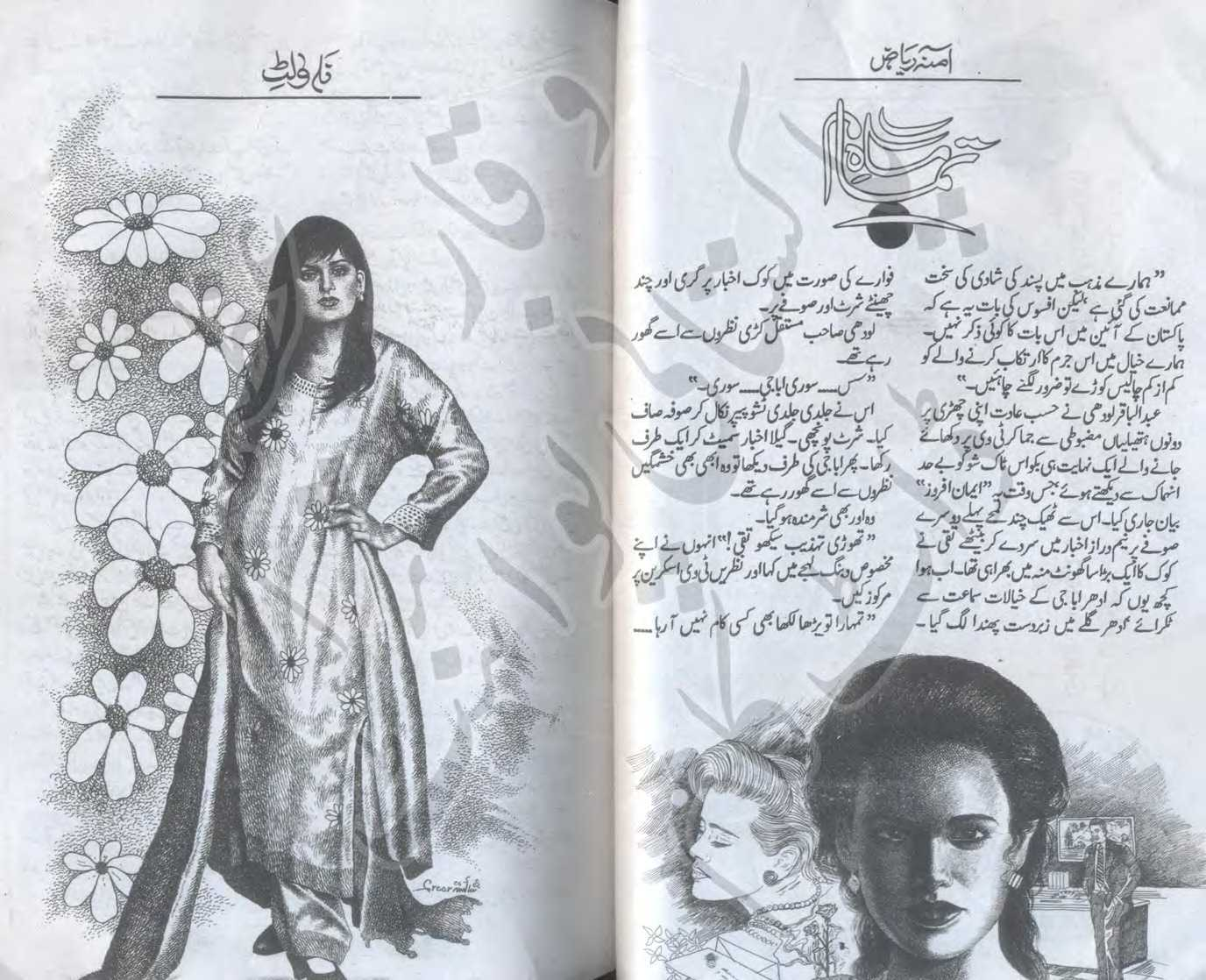 Mah E Tamam By Amna Riaz Forced Marriage Urdu Novel