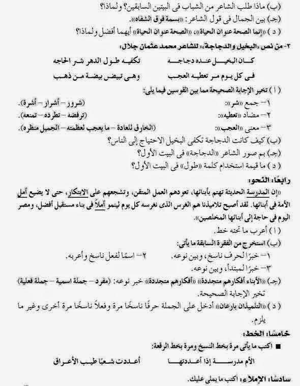 امتحان اللغة العربية محافظة القليوبية للسادس الإبتدائى نصف العام ARA06-04-P2.jpg