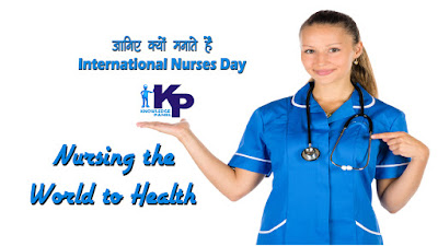 12th May International Nurses Day
