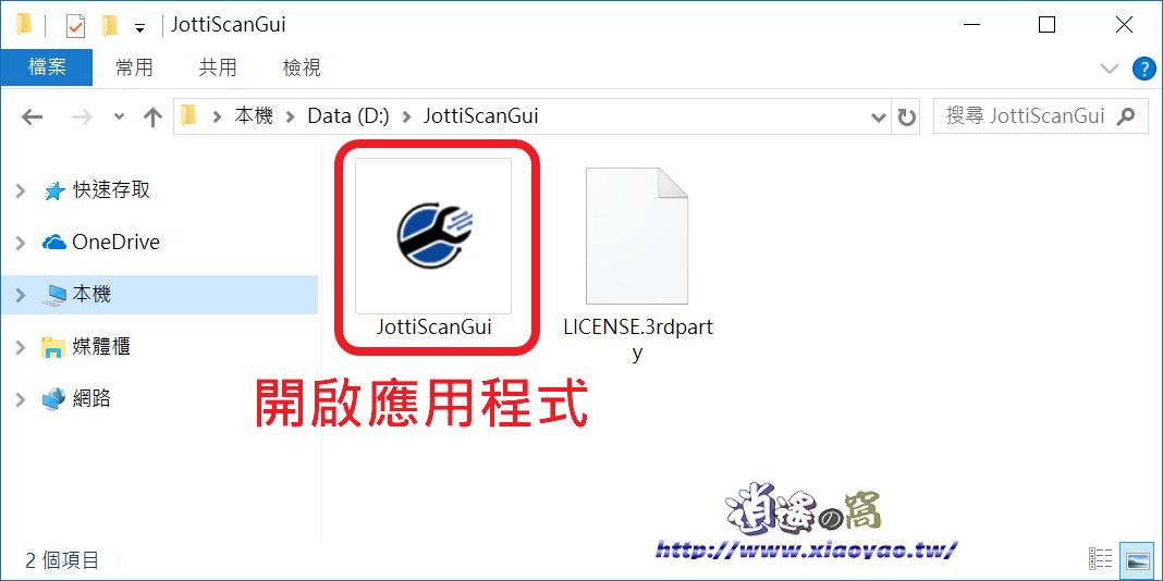 Jotti's malware scan 免費線上惡意軟件掃描