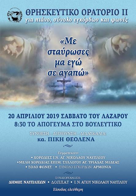 """Πασχαλινό Θρησκευτικό Ορατόριο στο Ναύπλιο: """"Με σταύρωσες μα εγώ σε αγαπώ"""""""