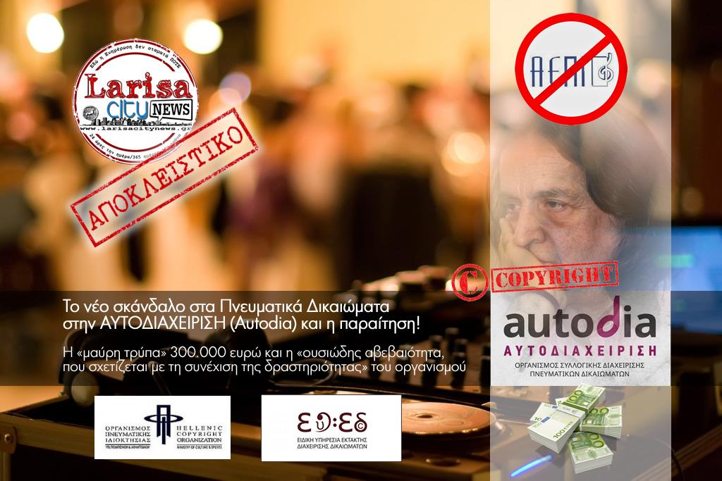ΑΠΟΚΛΕΙΣΤΙΚΟ: Το νέο σκάνδαλο στα Πνευματικά Δικαιώματα στην ΑΥΤΟΔΙΑΧΕΙΡΙΣΗ (Autodia) και η παραίτηση!