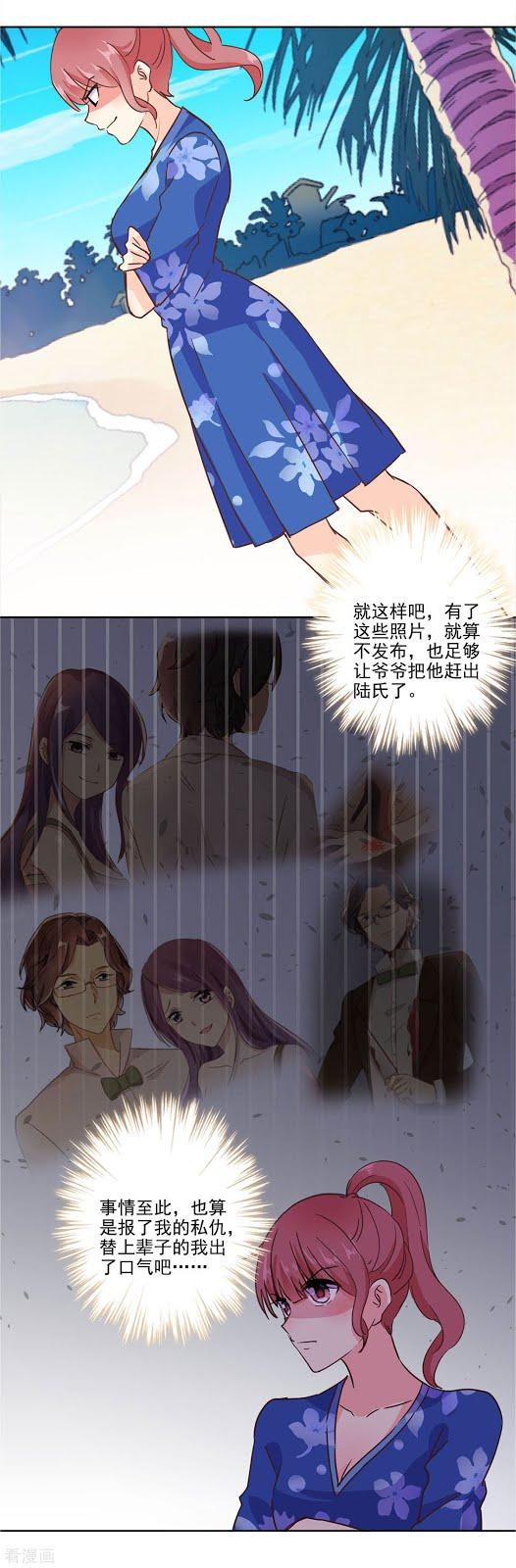 重生豪門之強勢歸來: 一季最终话 - 第18页