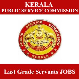 Kerala Public Service Commission, Kerala PSC, PSC, Kerala, 10th, freejobalert, Sarkari Naukri, Latest Jobs, kerala psc logo