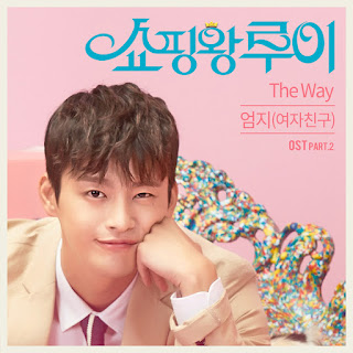 Download Lagu MP3 [Single] UMJI (GFRIEND) – Shopping King Louie OST Part.2