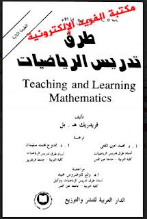 تحميل كتاب طرق تدريس الرياضيات pdf