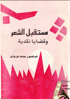 مستقبل الشعر وقضايا نقدية - عناد غزوان