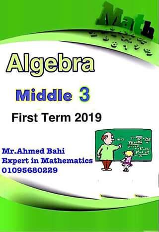 مذكرة شرح و تدريبات Algebra & Statistics للصف الثالث الاعدادى لغات ترم أول 2019