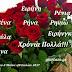 18 Απριλίου-5 Μαΐου-28 Ιουλίου 2017 .Σήμερα γιορτάζουν οι :Ειρήνη, Ρένα, Ρήνα, Ρηνιώ, Ρηνούλα, Ειρήνα, Ειρήνγκω, Ρένιαήνα, Ρηνιώ, Ρηνούλα, Ειρήνα, Ειρήνγκω, Ρένια......giortazo.gr