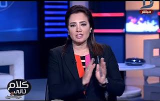 برنامج كلام تانى حلقة الجمعة 22-12-2017 مع رشا نبيل