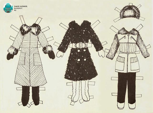 Бумажные куклы 80-х СССР, советские. Бумажные куклы мальчик и две 2 девочки Papuošk mane Наряди меня Дарбас Литва, литовские СССР, советские. Бумажные куклы зимняя одежда, шубы , шапки, пальто СССР.