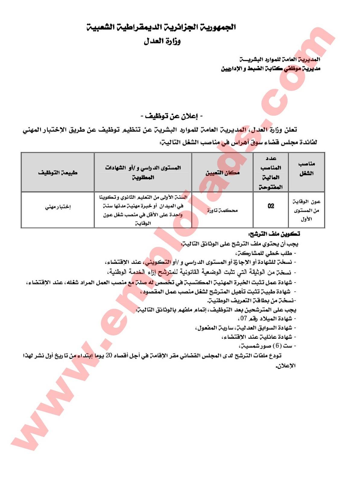 اعلان عن توظيف لفائدة مجلس القضاء لولاية سوق أهراس جانفي 2017
