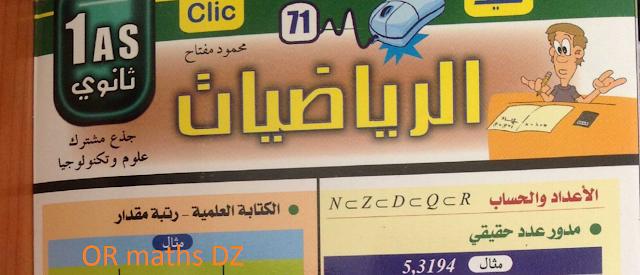 """Résultat de recherche d'images pour """"مطوية كليك ملخصة لدروس الرياضيات أولى ثانوي علمي"""""""
