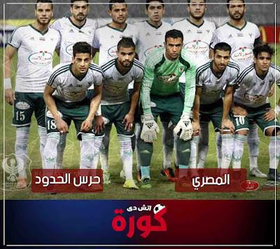 بث مباشر مباراة المصري وحرس الحدود