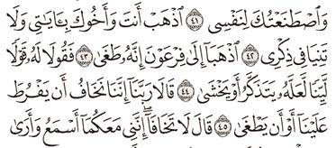 Tafsir Surat Thaha Ayat 41, 42, 43, 44, 45