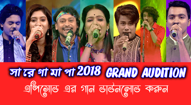 Bangla Saregamapa সারেগামাপা 2018 Grand Audition