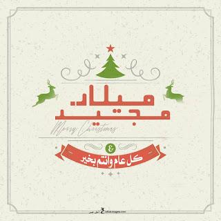 عيد الميلاد المجيد 2022