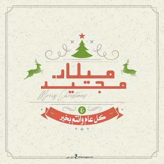 عيد الميلاد المجيد 2019