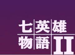 【Dos】七英雄物語2+劇情攻略,古老的18禁策略遊戲!