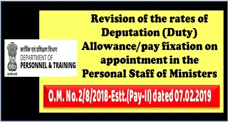 revised-rate-of-deputation-duty-allowance-personal-staff-of-ministers