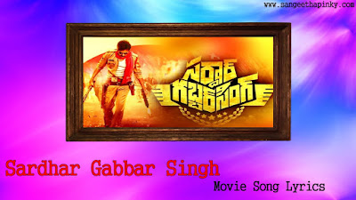 sardhar-gabbar-singh-telugu-movie-songs-lyrics