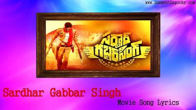sardhar-gabbar-singh-telugu-movie-songs-lyrics