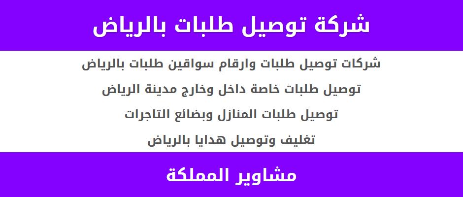 شركات توصيل طلبات بالرياض مندوب توصيل طلبات الرياض