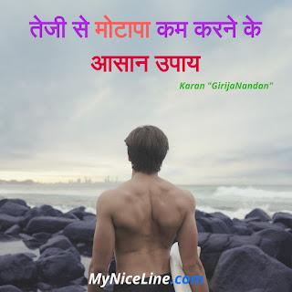 मोटापे, वजन के बढ़ने, पेट की चर्बी, ओवरवेट या फैटी होने के कारण, लक्षण, दुष्प्रभाव, रोकथाम के उपाय क्या है ? information about the symptoms, causes, treatment, prevention of Overweight in hindi. Weight Loss Tips In Hindi