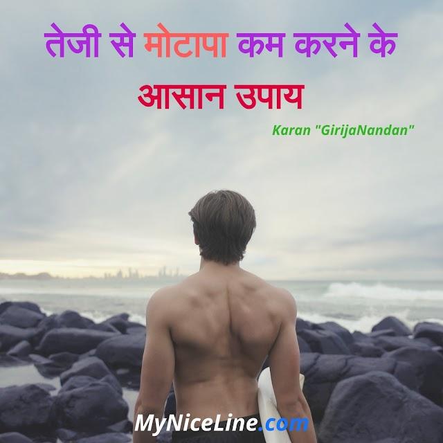 मोटापा कम करने या घटाने के आसान घरेलू उपाय | Weight Loss Tips In Hindi