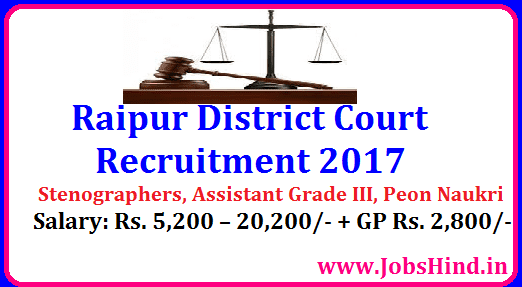 District Court Kurukshetra Recruitment 2017