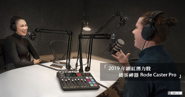 Podcaster Tool - Rode Caster Pro