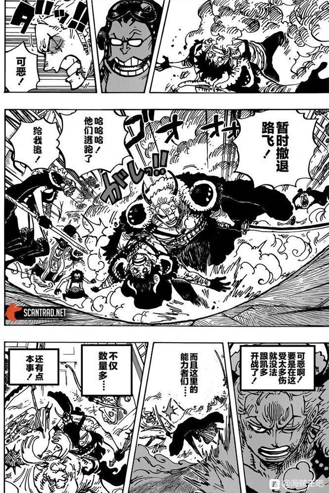 海賊王: 980话 战栗的音乐 - 第14页