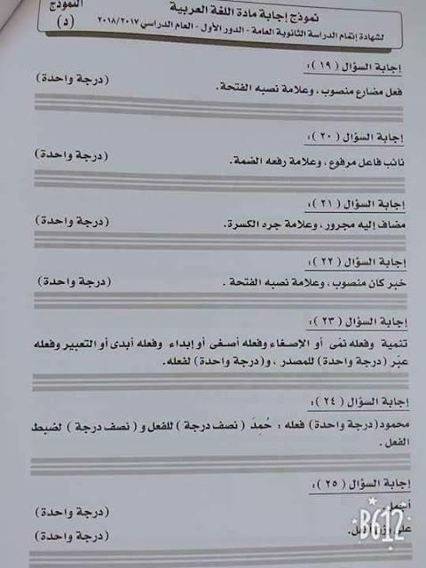 نموذج الإجابة الرسمى لإمتحان اللغة العربية للصف الثالث الثانوى دور أول 2018