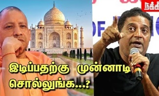 Demolish or Restore Tajmahal | Supreme Court Slams Govt