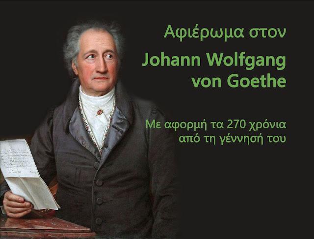 Αφιέρωμα στον Johann Wolfgang von Goethe για τα  270 χρόνια από τη γέννησή του στη Δημοτική Βιβλιοθήκη Ναυπλίου