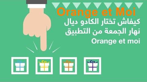 شرح تطبيق Orange et Moi لإختيار هدية يوم الجمعة