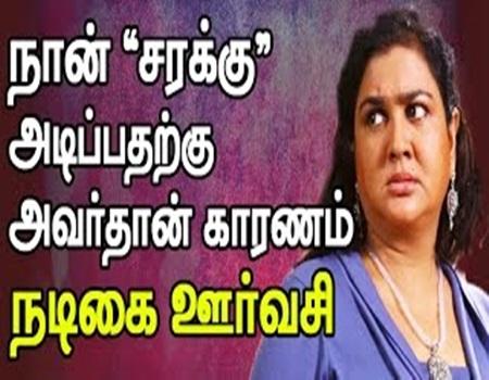 He is reason for my habit of drinking | Actress Urvasi Open Talk
