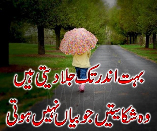 sad love urdu poetry quotes urdu poetry or shayari