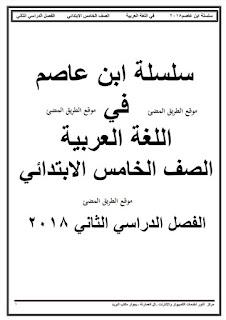 تحميل مذكرة اللغة العربية الصف الخامس الابتدائي الترم الثاني , مذكرة ابن عاصم عربى خامسة ابتدائى