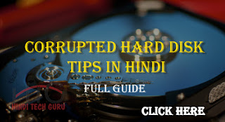 Corrupted Hard Disk Tips In Hindi