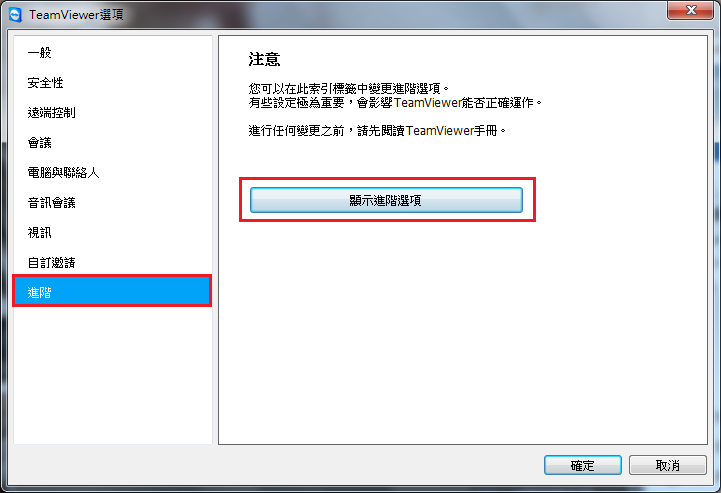 Image%2B003 - [教學] 如何關閉 Teamviewer 開啟時,視窗右上角多出的 Quick Connect 按鈕?