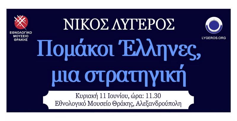 Διάλεξη Νίκου Λυγερού στο ΕΜΘ με θέμα: «Πομάκοι Έλληνες, μια στρατηγική»