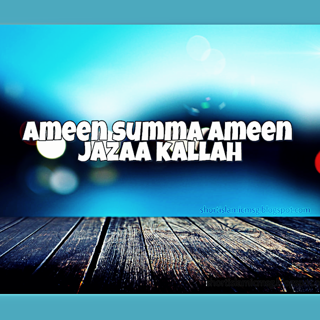 ameen suameen wallpaper