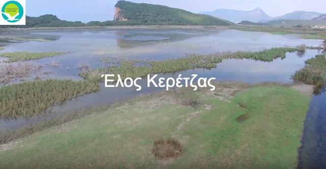 Στιγμιότυπα από drone στο Έλος Κερέτζας και στο Έλος της Αμμουδιάς