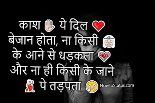 1000+ Sad Status in हिंदी 2019 desi sad status in hindi