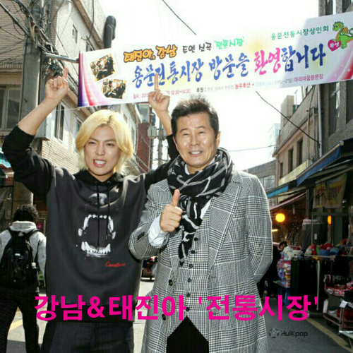 Kangnam, Tae Jin Ah – Traditional Market – Single