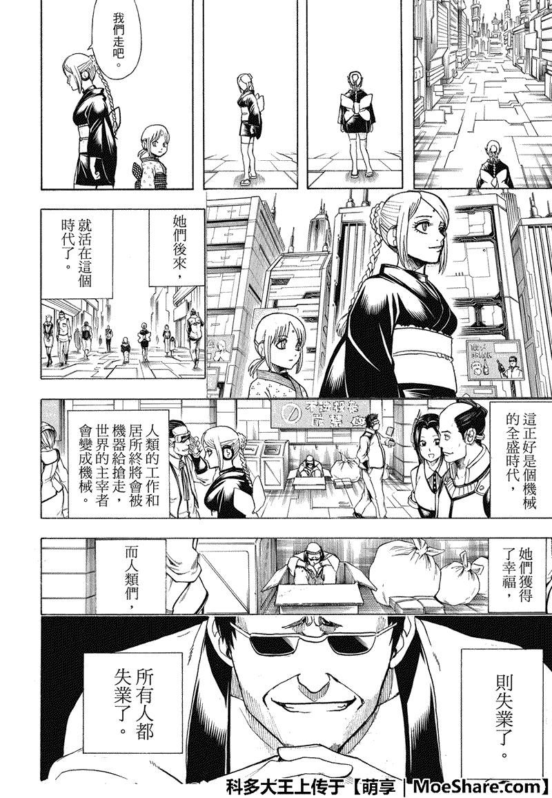 銀魂: 704话 - 第58页