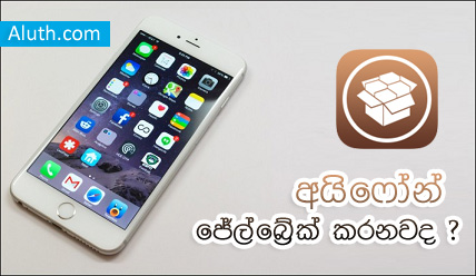 http://www.aluth.com/2016/01/top-reasons-to-jailbreak-apple-ios.html